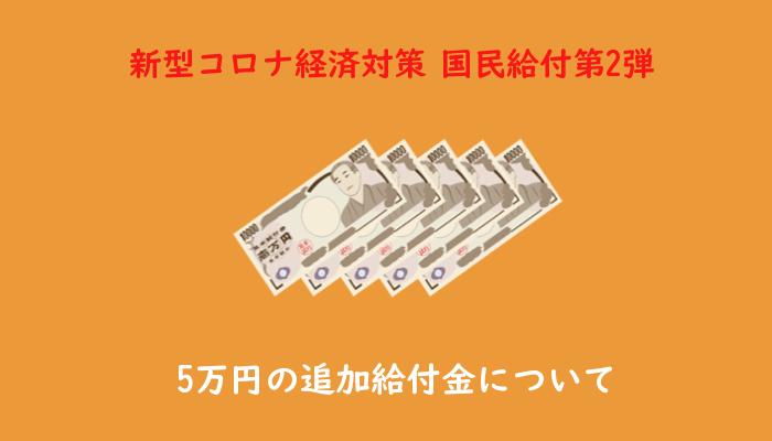 金 万 給付 5 「ええっ、またもらえるの!」と、ぬか喜びは禁物だ。「現金5万円の一律再給付案」が自民党議員から浮上したが、実現性のほどは?: J